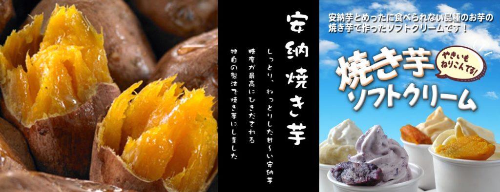 安納焼き芋・焼き芋ソフトクリーム