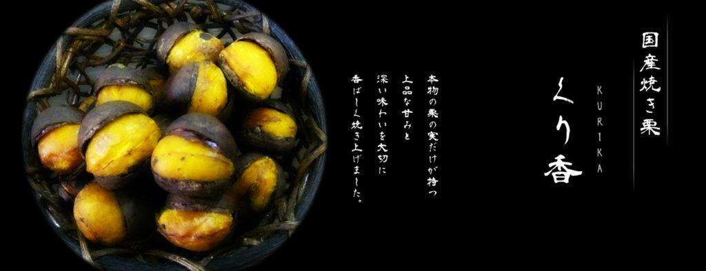 株式会社 風籟堂 国産焼き栗くり香